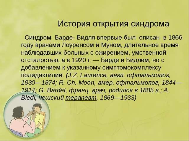 История открытия синдрома Синдром Барде- Бидля впервые был описан в 1866 году...