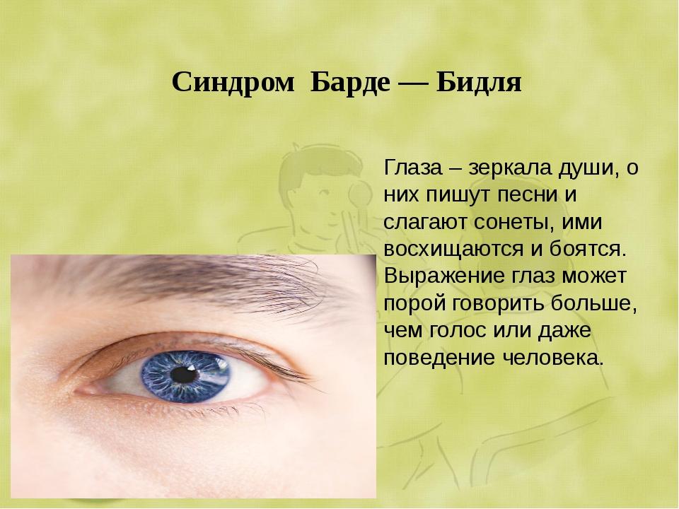 Синдром Барде — Бидля Глаза – зеркала души, о них пишут песни и слагают сонет...