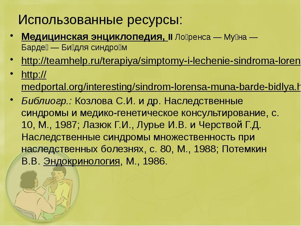 Использованные ресурсы: Медицинская энциклопедия, IIЛо́ренса — Му́на — Барде...