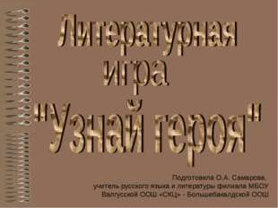 Подготовила О.А. Самарова, учитель русского языка и литературы филиала МБОУ В
