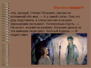 Кто это говорит? «Ну, прощай, Степан Петрович, смотри не вспоминай обо мне.