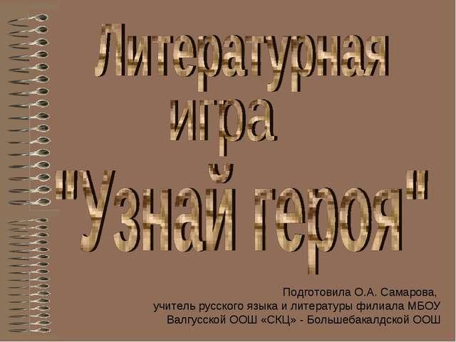 Подготовила О.А. Самарова, учитель русского языка и литературы филиала МБОУ В...