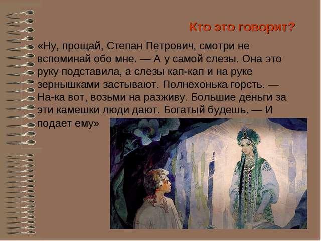 Кто это говорит? «Ну, прощай, Степан Петрович, смотри не вспоминай обо мне....