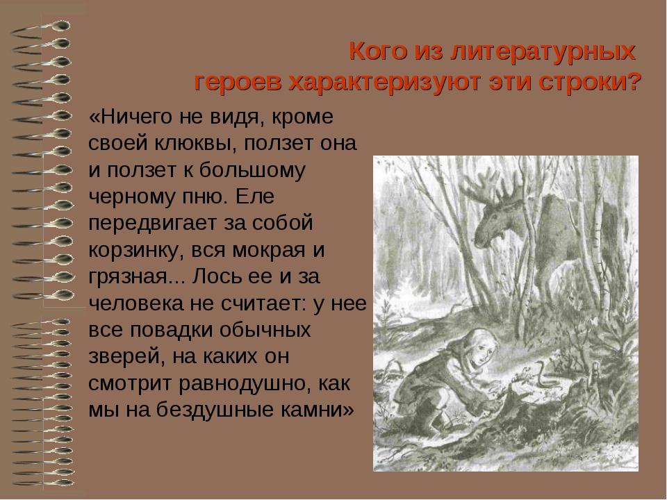 Кого из литературных героев характеризуют эти строки? «Ничего не видя, кроме...
