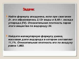 Задачи: Найти формулу алкадиена, если при сжигании 2г. его образовалось 2,12