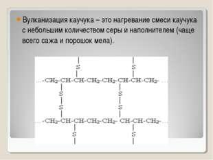 Вулканизация каучука – это нагревание смеси каучука с небольшим количеством с