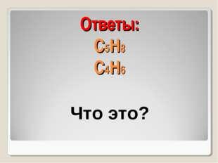 Ответы: C5H8 C4H6 Что это?