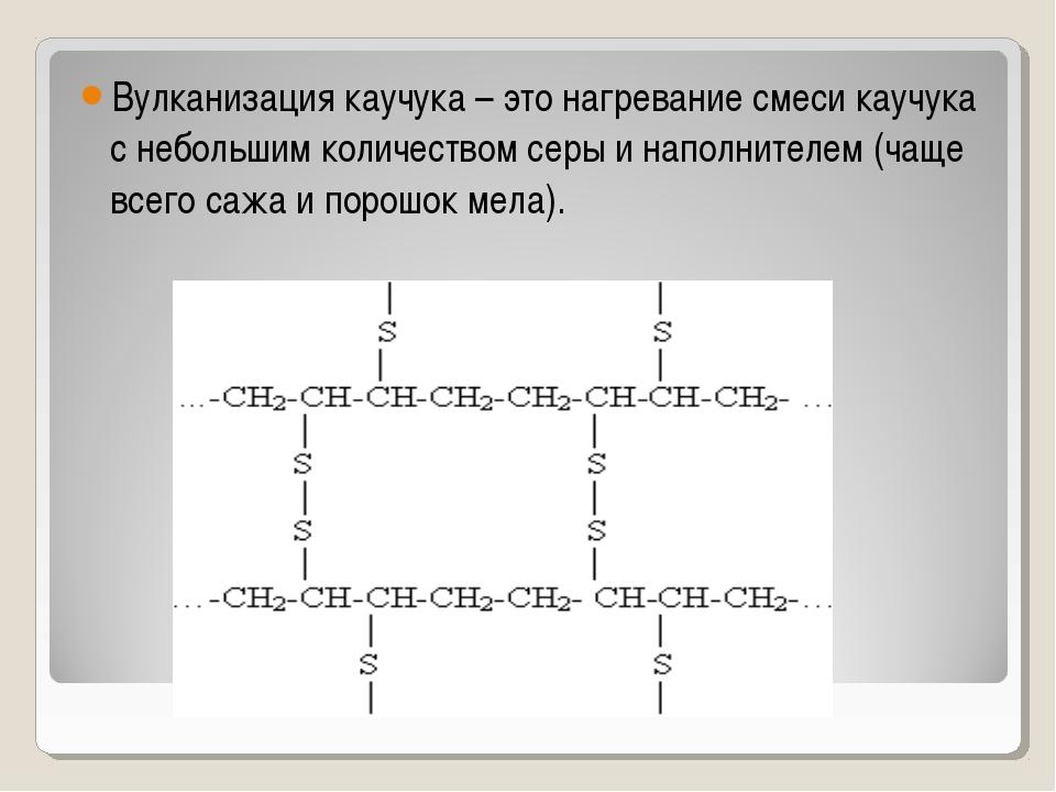 Вулканизация каучука – это нагревание смеси каучука с небольшим количеством с...
