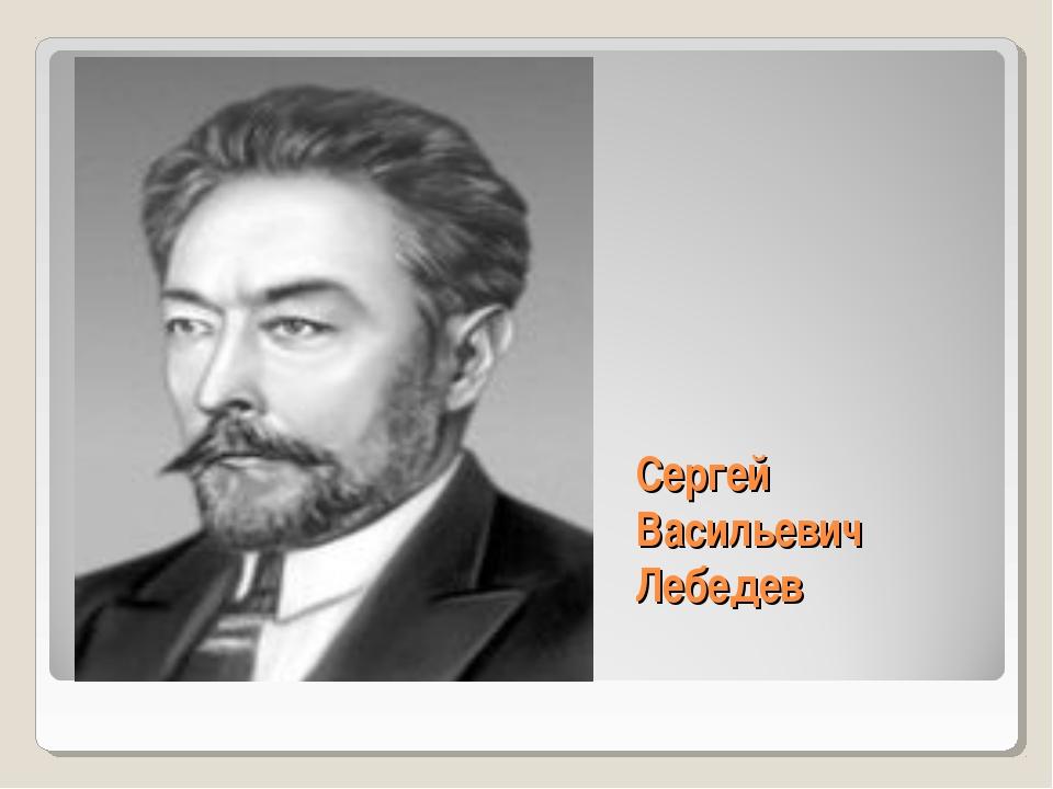 Сергей Васильевич Лебедев