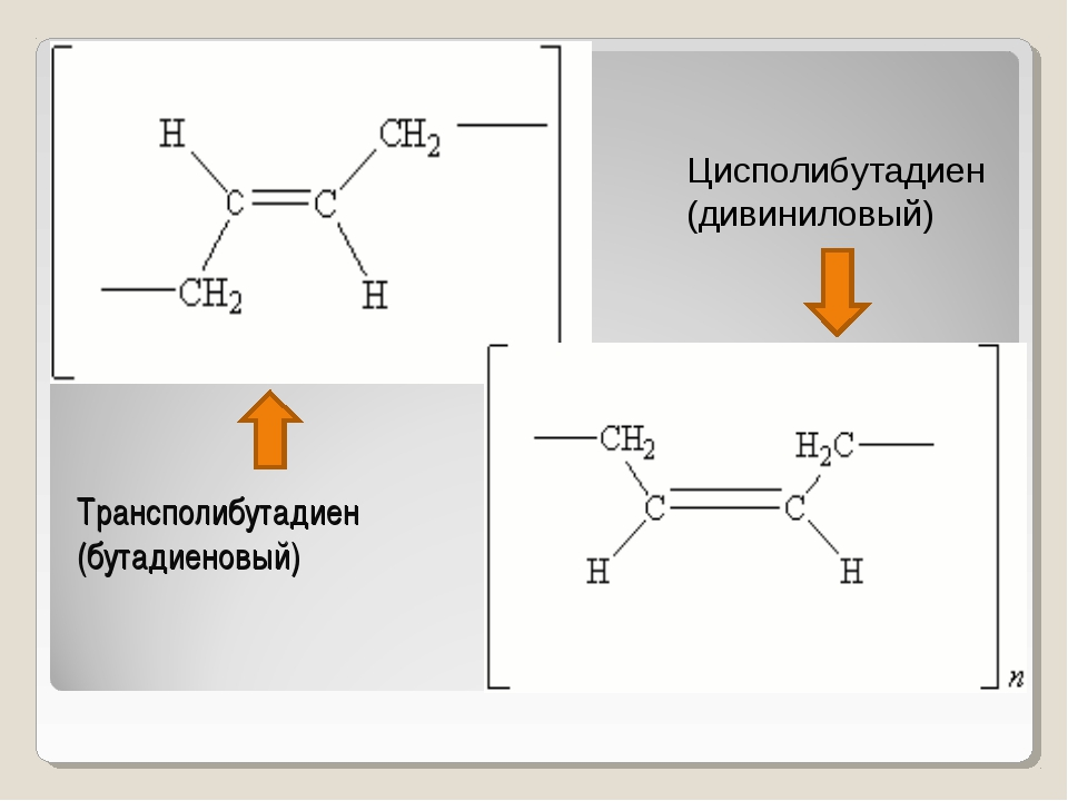 Трансполибутадиен (бутадиеновый) Цисполибутадиен (дивиниловый)