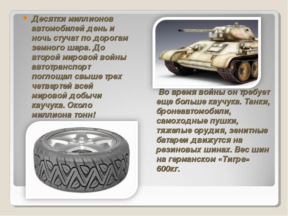 Во время войны он требует еще больше каучука. Танки, бронеавтомобили, самохо...