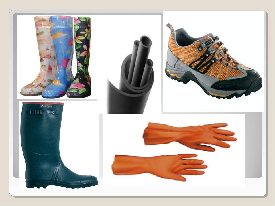 Обувь и Средства защиты