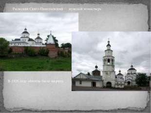 Рыльский Свято-Николаевский мужской монастырь В 1926 году обитель была закрыта