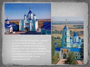 В 2009 году был возрожден главный храм Коренной пустыни – храм Рождества Пре