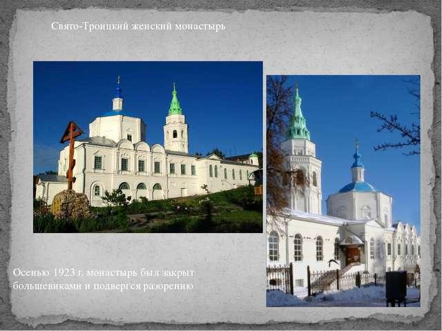 Осенью 1923 г. монастырь был закрыт большевиками и подвергся разорению Свято-...