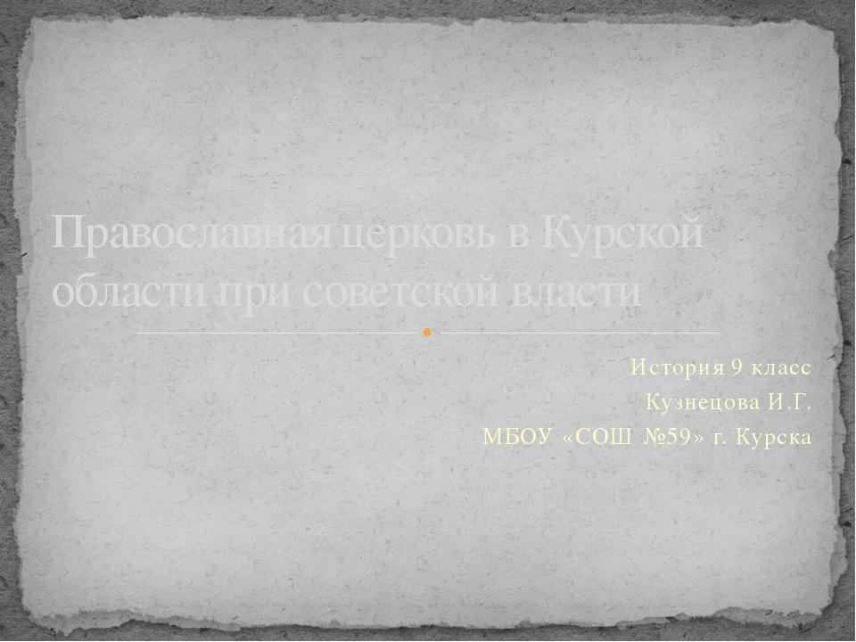 История 9 класс Кузнецова И.Г. МБОУ «СОШ №59» г. Курска Православная церковь...