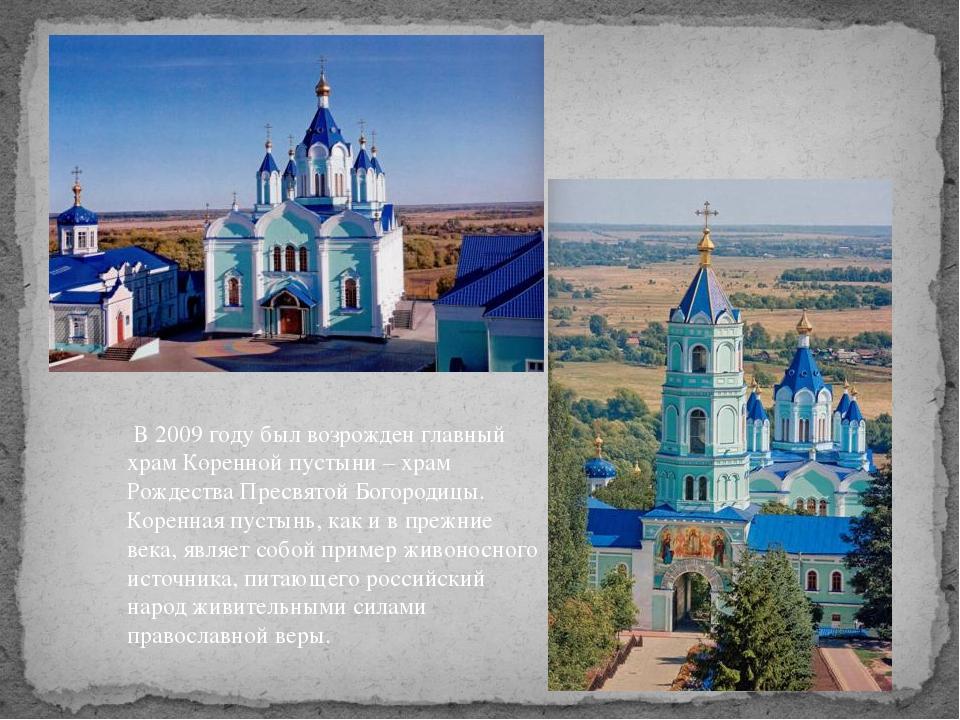 В 2009 году был возрожден главный храм Коренной пустыни – храм Рождества Пре...