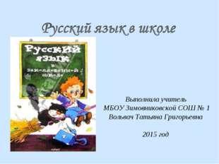 Выполнила учитель МБОУ Зимовниковской СОШ № 1 Вольвач Татьяна Григорьевна 201