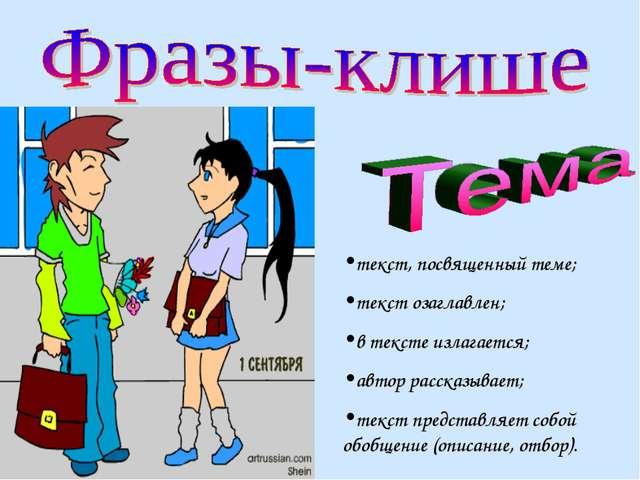 текст, посвященный теме; текст озаглавлен; в тексте излагается; автор рассказ...