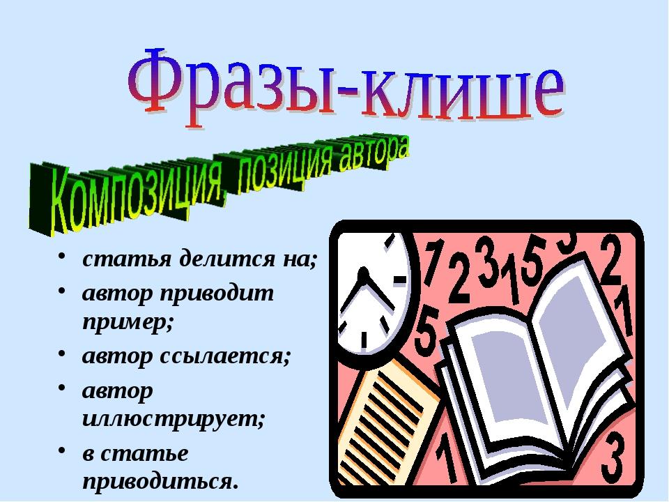 статья делится на; автор приводит пример; автор ссылается; автор иллюстрирует...