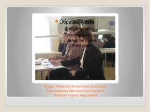 Жюри: Филатова Елена Александровна, Барышникова Светлана Анатольевна, Олейник