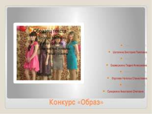 Конкурс «Образ» Участница под №1. Шаталина Виктория Павловна Участница под №2