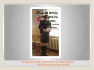Председатель жюри: Филатова Елена Александровна Награждение участниц конкурса