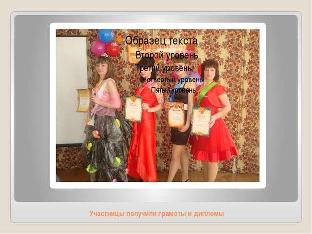 Участницы получили грамоты и дипломы