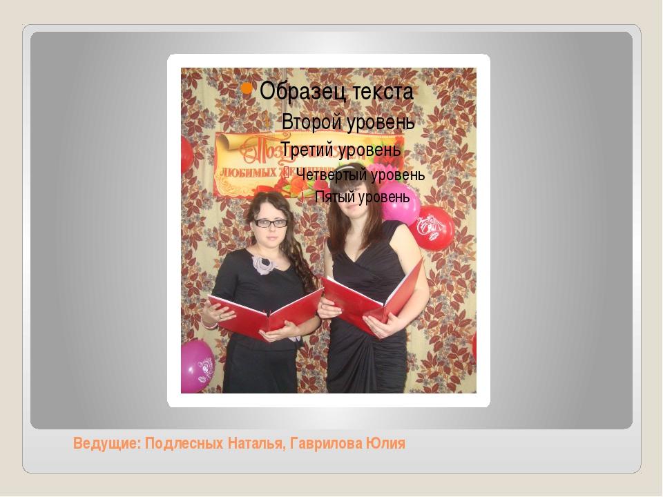 Ведущие: Подлесных Наталья, Гаврилова Юлия