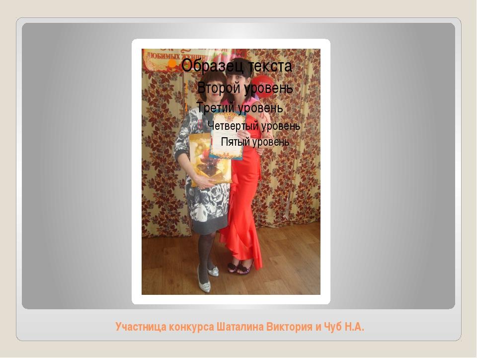 Участница конкурса Шаталина Виктория и Чуб Н.А.