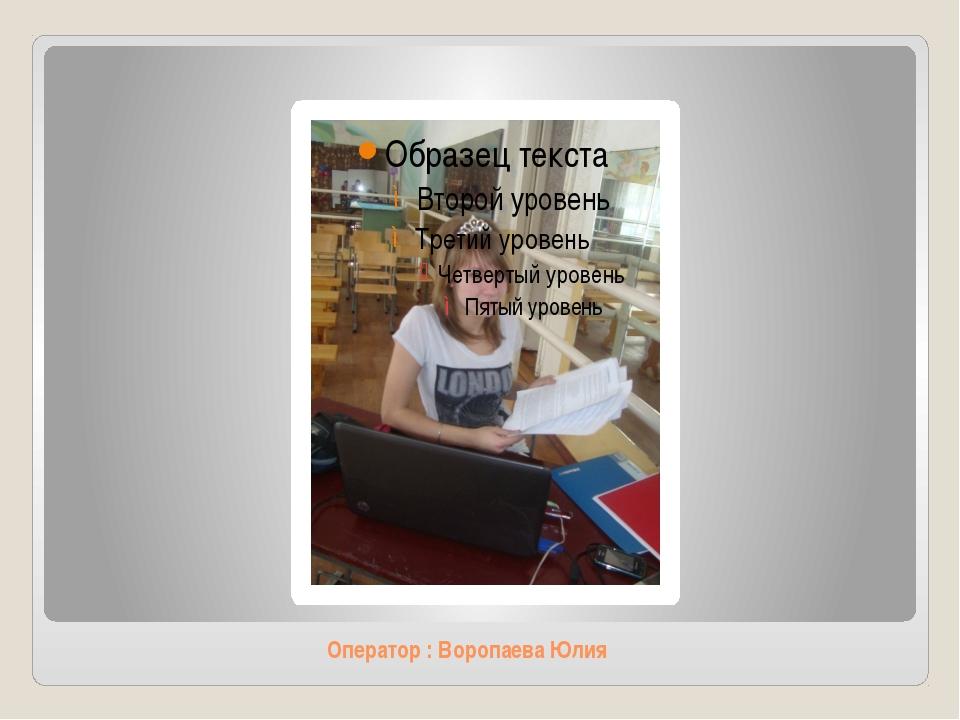 Оператор : Воропаева Юлия