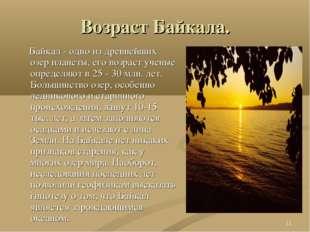 * Возраст Байкала. Байкал - одно из древнейших озер планеты, его возраст учен
