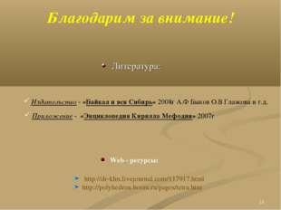 * Благодарим за внимание! Литература: http://dr-klm.livejournal.com/117917.ht