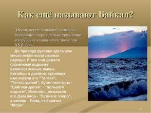 """* Как ещё называют Байкал? """"Океан-морем большим"""" называли бескрайнее озеро вп"""