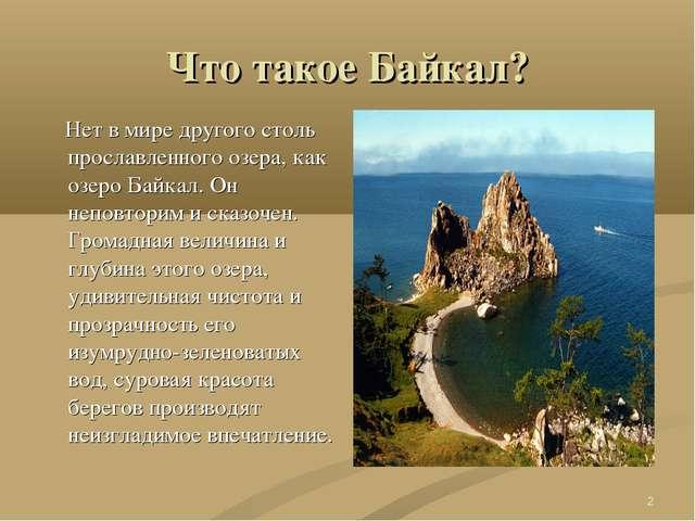 * Что такое Байкал? Нет в мире другого столь прославленного озера, как озеро...