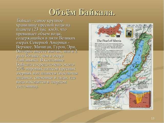 * Объём Байкала. Байкал - самое крупное хранилище пресной воды на планете (23...