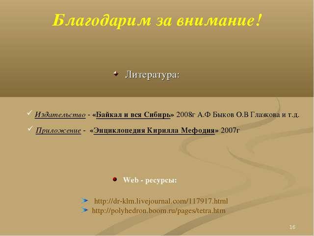 * Благодарим за внимание! Литература: http://dr-klm.livejournal.com/117917.ht...