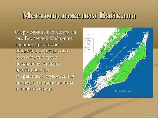 * Местоположения Байкала Озеро Байкал находится на юге Восточной Сибири на гр...