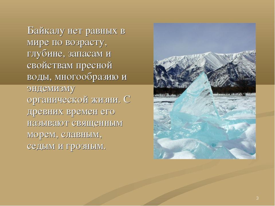 * Байкалу нет равных в мире по возрасту, глубине, запасам и свойствам пресной...