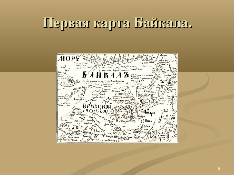* Первая карта Байкала.