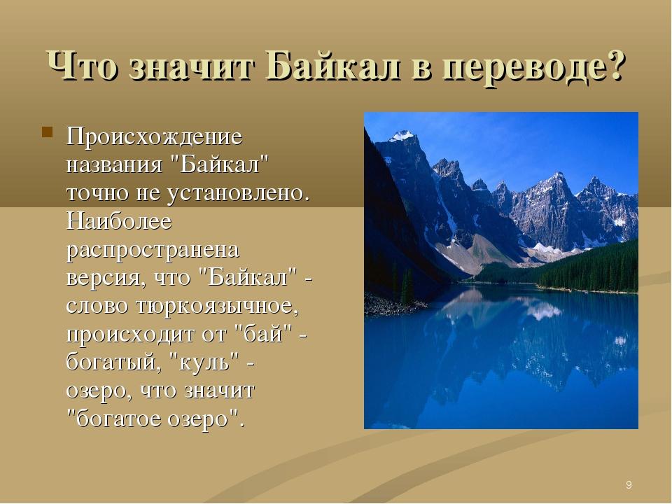 """* Что значит Байкал в переводе? Происхождение названия """"Байкал"""" точно не уста..."""