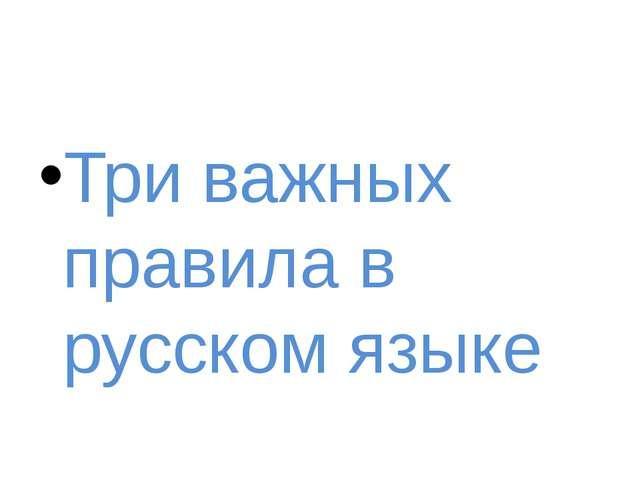 Три важных правила в русском языке