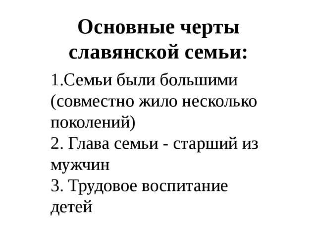 Основные черты славянской семьи:  1.Семьи были большими (совместно жило неск...