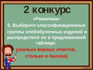 2 конкурс «Разминка» 5. Выберите классификационные группы хлебобулочных издел