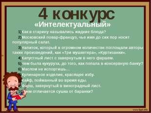 4 конкурс «Интелектуальный» Как в старину назывались жидкие блюда? Московский