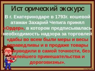 Исторический экскурс В г. Екатеринодаре в 1793г. кошевой атаман Захарий Чепиг