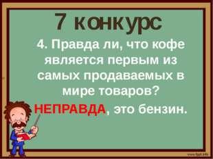 7 конкурс 4. Правда ли, что кофе является первым из самых продаваемых в мире