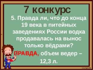 7 конкурс 5. Правда ли, что до конца 19 века в питейных заведениях России вод