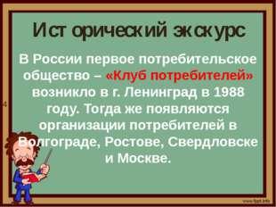 Исторический экскурс В России первое потребительское общество – «Клуб потреби