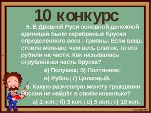 10 конкурс 5. В Древней Руси основной денежной единицей были серебряные бруск
